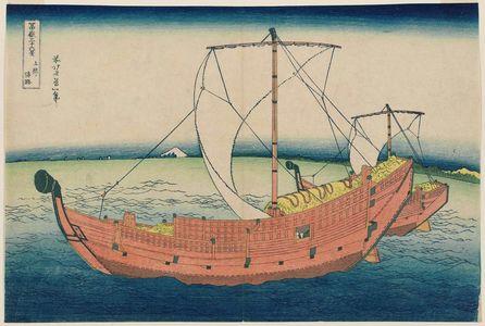 葛飾北斎: At Sea off Kazusa (Kazusa no kairo), from the series Thirty-six Views of Mount Fuji (Fugaku sanjûrokkei) - ボストン美術館