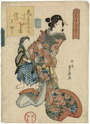 Ryûsai Shigeharu: Shima of Ômiya, from the series Costume Parade of the Shimanouchi Quarter in Osaka (Naniwa Shimanouchi nerimono) - Museum of Fine Arts