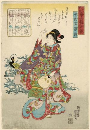 Utagawa Kuniyoshi: Poem by Chûnagon Yakamochi, from the series The Thirty-six Poets, an Instructive Mirror for Women and Children(Sanjûrokkasen dôjo kyôkun kagami) - Museum of Fine Arts