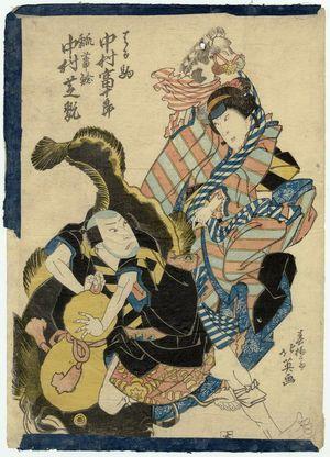Shunbaisai Hokuei: Actors Nakamura Tomijûrô in the Hobbyhorse Dance (Harukoma) and Nakamura Shikan in Catfish and Gourd (Hyôtan Namazu) - Museum of Fine Arts