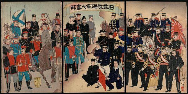 渡辺延一: Illustration of Russian and Japanese Army and Navy Officers (Nichiro rikukaigunjin gakai) - ボストン美術館