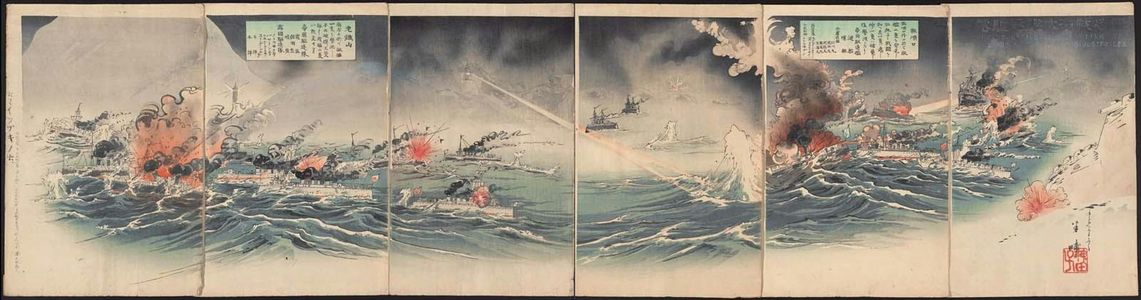 Yasuda Hanpo: Illustration of the Furious Battle of Japanese and Russian Torpedo Destroyers outside the Harbor of Port Arthur - Museum of Fine Arts