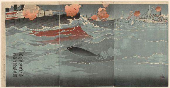 Kobayashi Kiyochika: Our Torpedo Hitting a Russian Warship at the Great Naval Battle of Port Arthur (Ryojun no daikaisen ni Rokan ni waga suirai meichû suru no zu) - Museum of Fine Arts