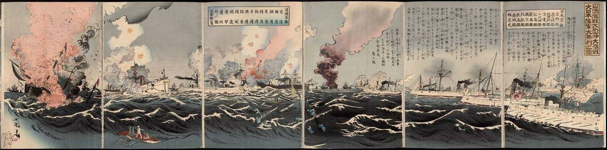 Utagawa Kokunimasa: Sino-Japanese Naval Battles: Illustration of the Great Victory of the Imperial Navy at the Great Pitched Battle off Takushan (Nisshin kaisen Daikosan oki daigekisen, Dai Nihon kaigun daishôri no zu) - Museum of Fine Arts