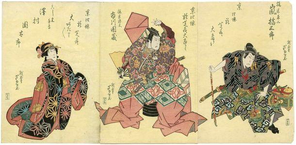 Gigado Ashiyuki: Actors Arashi Kitsusaburô as Kajiwara Heiji (R), Ichikawa Danzô as Kajiwara Genta (C), and Sawamura Kunitarô (L) as the Maidservant (Koshimoto) Chidori - Museum of Fine Arts