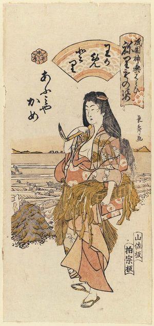 Urakusai Nagahide: Kame of the Ômiya as a Seaweed Gatherer (Wakame tori), from the series Gion Festival Costume Parade (Gion mikoshi harai nerimono sugata) - ボストン美術館