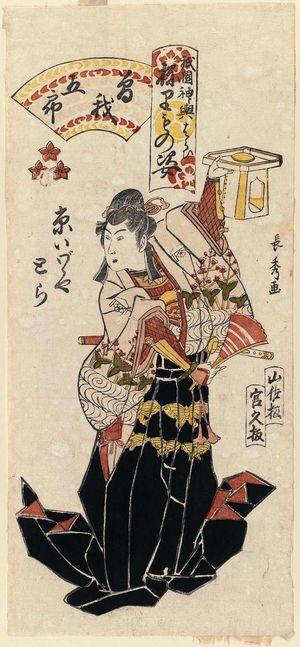 Urakusai Nagahide: Tora of the Kyô Izutsuya as Soga Gorô, from the series Gion Festival Costume Parade (Gion mikoshi harai nerimono sugata) - ボストン美術館