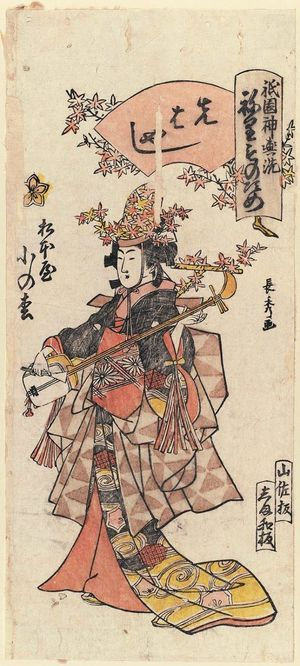 Urakusai Nagahide: Kitanomatsu of the Matsumotoya as a Musician (Sakibayashi), from the series Gion Festival Costume Parade (Gion mikoshi arai nerimono sugata) - ボストン美術館