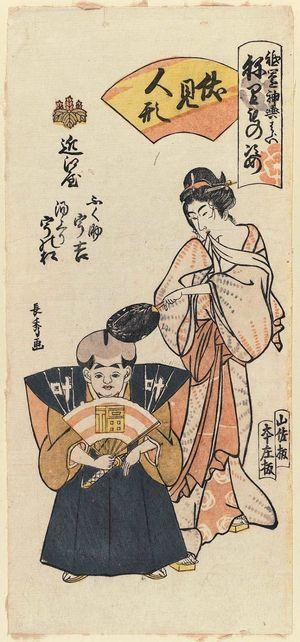 Urakusai Nagahide: depicting Fushimi Dolls (Fushimi ningyô), from the series Gion Festival Costume Parade (Gion mikoshi arai nerimono sugata) - ボストン美術館