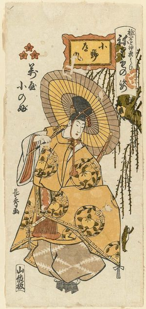 Urakusai Nagahide: Konobu of the Yorozuya as Ono Michikaze, from the series Gion Festival Costume Parade (Gion mikoshi harai nerimono sugata) - ボストン美術館