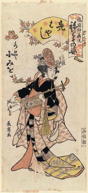 Urakusai Nagahide: Komiwo of the Mizuguchiya as a Musician (Sakibayashi), from the series Gion Festival Costume Parade (Gion mikoshi arai nerimono sugata) - ボストン美術館
