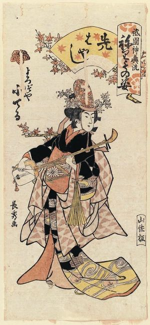 Urakusai Nagahide: Koteru of the Yorozuya as a Musician (Sakibayashi), from the series Gion Festival Costume Parade (Gion mikoshi arai nerimono sugata) - Museum of Fine Arts
