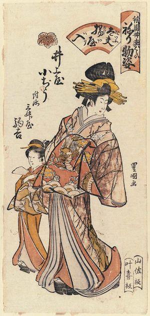 歌川豊国: Kojû of the Inoueya as a Courtesan on the Way to the Assignation Teahouse (Tayû ageya iri), with ?kichi of the Mimasuya as an Attendant (Tsukisoi), from the series Gion Festival Costume Parade (Gion mikoshi harai, nerimono sugata) - ボストン美術館