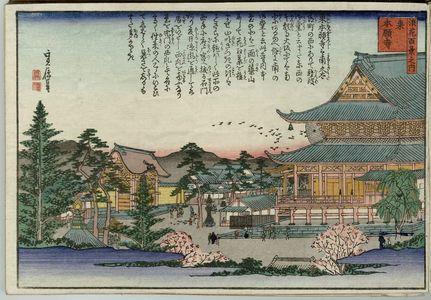 代長谷川貞信: Higashi Hongan-ji Temple, from the series One Hundred Views of Osaka (Naniwa hyakkei no uchi) - ボストン美術館