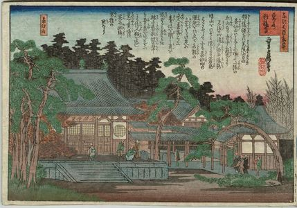 Hasegawa Sadanobu I: Unsui Hôfuki-ji Temple, from the series One Hundred Views of Osaka (Naniwa hyakkei no uchi) - Museum of Fine Arts