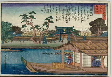 Hasegawa Sadanobu I: The Temporary Shrine of the Tenman-gû (Tenman-gû otabisho), from the series One Hundred Views of Osaka (Naniwa hyakkei no uchi) - Museum of Fine Arts
