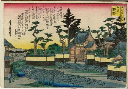 Hasegawa Sadanobu I: The Temple of the Five Hundred Arhats (Gohyaku rakan), from the series One Hundred Views of Osaka (Naniwa hyakkei no uchi) - Museum of Fine Arts