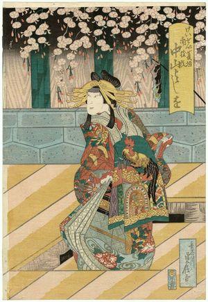 代長谷川貞信: Actor Nakayama Yoshio, formerly Nanshi, as the Courtesan Hishigaki - ボストン美術館