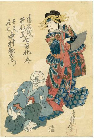 Hasegawa Sadanobu I: Actor Nakamura Utaemon IV as a courtesan and a blind masseur, from the series Renowned Dance of Seven Changes (Onagori shosagoto nanabake no uchi) - Museum of Fine Arts