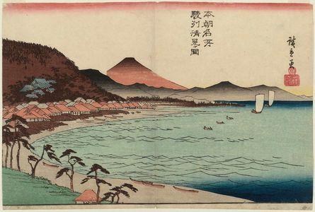 Utagawa Hiroshige: Kiyomigaseki in Suruga Province (Sunshû Kiyomigaseki), from the series Famous Places in Our Country (Honchô meisho) - Museum of Fine Arts