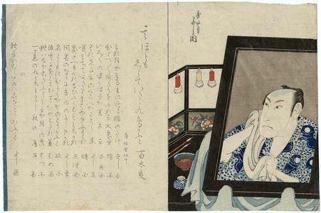 Toyokawa Yoshikuni: Actor Hyakumura Momotaro - Museum of Fine Arts