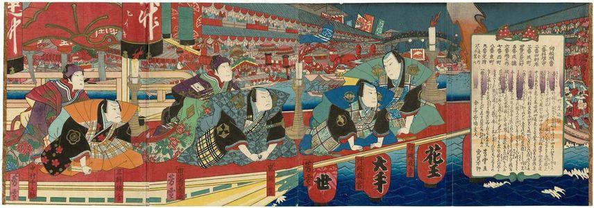 Nansuitei Yoshiyuki: A Festive Procession on the River (Kawatake norikomi no nigiwai): Actors, from right: Kataoka Gadô II and Kataoka Gatô II; Arashi Rikan III and Ichikawa Suminojô I; Mimasu Baisha I and Nakamura Sennosuke I - ボストン美術館