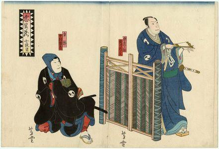 Nansuitei Yoshiyuki: Actors Jitsukawa Enzaburô I as Yuranosuke (R) and Nakamura Kanjaku III as Rikiya (L), in Chûshingura, Act VII - ボストン美術館