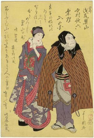 Toyokawa Yoshikuni: Actors Asao Okuyama II, from Edo, and Nakamura Karoku I Entering the Theater (Nobori Asao Okuyama Nakamura Karoku gakuya iri no zu) - Museum of Fine Arts