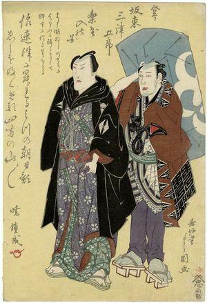 Toyokawa Yoshikuni: Actor Bandô Mitsugorô, from Edo, Entering the Theater (Nobori Bandô Mitsugorô gakuya iri no zu) - Museum of Fine Arts