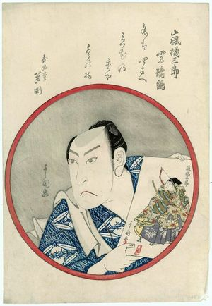 Toyokawa Yoshikuni: Actor Arashi Kitsusaburô II (later Rikan II) on the occasion of his name change - Museum of Fine Arts