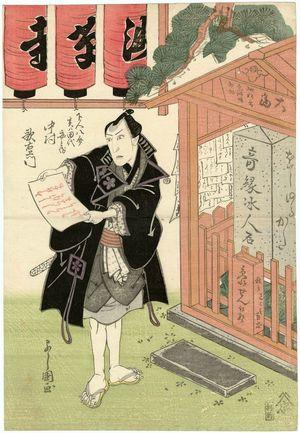 Toyokawa Yoshikuni: Actor Nakamura Utaemon III as the servant Yasuke, actually Tashiro Yasubei - Museum of Fine Arts