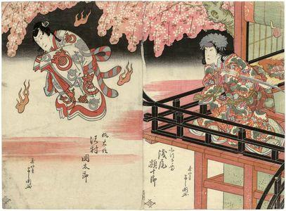 Toyokawa Yoshikuni: Actors Asao Gakujûrô as Shizuka no mae (R) and Sawamura Kunitarô II as the fox Tadanobu (L) - Museum of Fine Arts