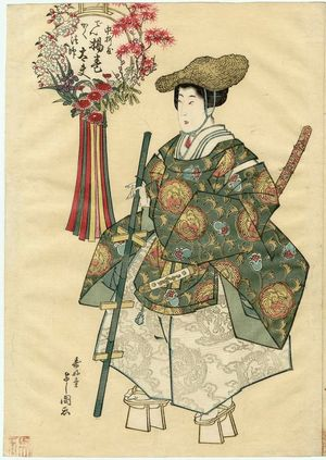 Toyokawa Yoshikuni: Courtesan Agemakidayû of the Naka-Kineya as a Dengaku Priest (Dengaku bôzu), probably from an untitled costume parade series (nerimono) - Museum of Fine Arts