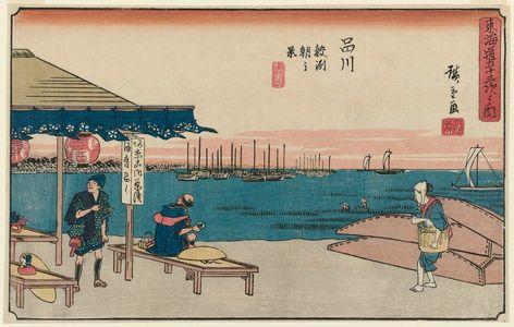 歌川広重: Shinagawa: Morning at Samegafuchi (Shinagawa, Samegafuchi asa no kei), from the series The Fifty-three Stations of the Tôkaidô Road (Tôkaidô gojûsan tsugi no uchi), also known as the Gyôsho Tôkaidô - ボストン美術館