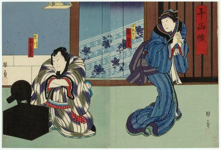 Utagawa Kunikazu: Actors Arashi Rikan III as Iwagawa's Wife (Nyôbô) Otowa (R) and Onoe Tamizô II as Iwagawa (L) in the Play Senryô Nobori - Museum of Fine Arts