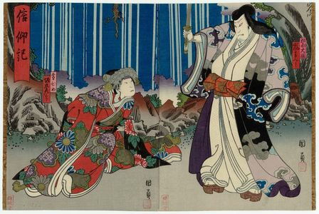 歌川国員: Actors Arashi Kichisaburô III as Matsunaga Daizen (R) and Bandô Hikosaburô as Yuki-hime (L) in the play Shinkôki - ボストン美術館