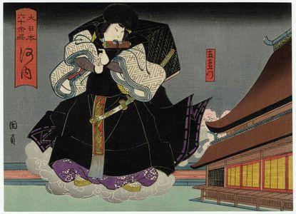 Utagawa Kunikazu: Kawachi Province: (Onoe Tamizô II as) Ishikawa Goemon, from the series The Sixty-odd Provinces of Great Japan (Dai Nippon rokujû yo shû) - Museum of Fine Arts