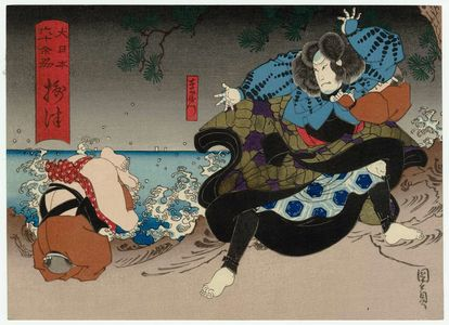 歌川国員: Settsu Province: (Arashi Kichisaburô III as) Matsuemon, from the series The Sixty-odd Provinces of Great Japan (Dai Nippon rokujû yo shû) - ボストン美術館
