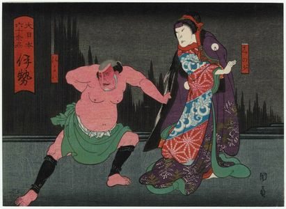 Utagawa Kunikazu: Ise Province: (Nakayama Nanshi II as) Shinobu and (Nakamura Tomosa II as) Nyohachi, from the series The Sixty-odd Provinces of Great Japan (Dai Nippon rokujû yo shû) - Museum of Fine Arts