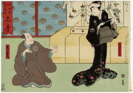 Utagawa Kunikazu: Shima Province: (Kataoka Nizaemon VIII as) Mitsugi's aunt and (Ichikawa Shiyû I as) Hikotayû, from the series The Sixty-odd Provinces of Great Japan (Dai Nippon rokujû yo shû) - Museum of Fine Arts