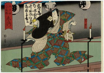 歌川国員: Mikawa Province: (Jitsukawa Enzaburô I as) Konoshita Tokichi, from the series The Sixty-odd Provinces of Great Japan (Dai Nippon rokujû yo shû) - ボストン美術館
