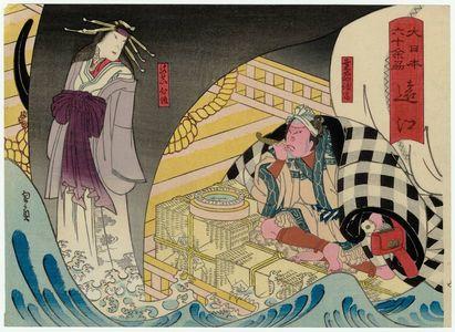 Utagawa Kunikazu: Tôtômi Province: (Kataoka Ichizô I as) Kuwanaya Tokuzô and (Nakayama Nanshi II as) the courtesan Higaki, from the series The Sixty-odd Provinces of Great Japan (Dai Nippon rokujû yo shû) - Museum of Fine Arts