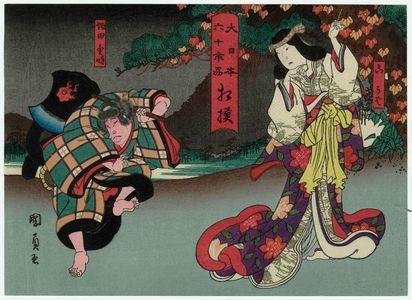Utagawa Kunikazu: Sagami Province: (Arashi Rikan III as) Yamauba and (Arashi Rikan II as) Sakata Kintoki, from the series The Sixty-odd Provinces of Great Japan (Dai Nippon rokujû yo shû) - Museum of Fine Arts