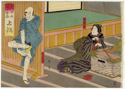 歌川国員: Kazusa Province: (Onoe Baikô IV as) Otomi and (Nakamura Tamashichi I as) Yosaburô, from the series The Sixty-odd Provinces of Great Japan (Dai Nippon rokujû yo shû) - ボストン美術館