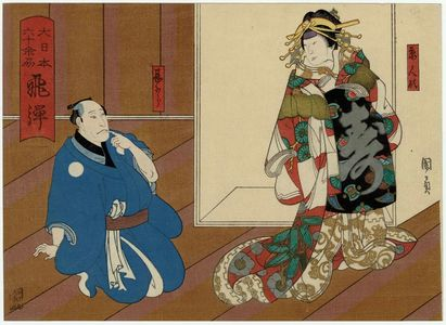 歌川国員: Hida Province: (Bandô Hikosaburô V as) a Kyoto Doll and (Bandô Kamezô I as) Jingorô, from the series The Sixty-odd Provinces of Great Japan (Dai Nippon rokujû yo shû) - ボストン美術館
