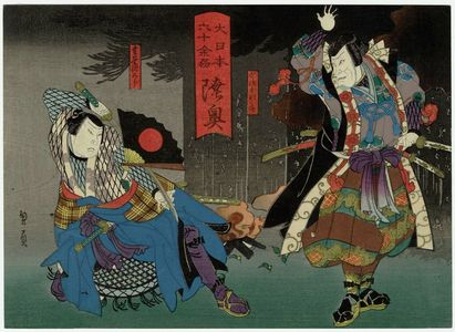 Utagawa Kunikazu: Mutsu Province: (Ichikawa Ebizô V as) Uji Hyôbunosuke and (Arashi Rikan III as) Kanaya Tanigorô, from the series The Sixty-odd Provinces of Great Japan (Dai Nippon rokujû yo shû) - Museum of Fine Arts