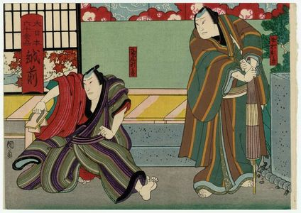 Utagawa Kunikazu: Echizen Province: (Onoe Tamizô II as) Demura Shinbei and (Ichikawa Takijûrô II as) Tamaya Shinbei, from the series The Sixty-odd Provinces of Great Japan (Dai Nippon rokujû yo shû) - Museum of Fine Arts