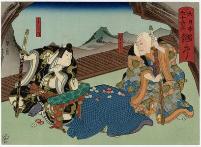 Utagawa Kunikazu: Etchû Province: (Ichikawa Ebizô V as) Iga Jutarô and (Jitsukawa Enzaburô I as) Yoshikado, from the series The Sixty-odd Provinces of Great Japan (Dai Nippon rokujû yo shû) - Museum of Fine Arts