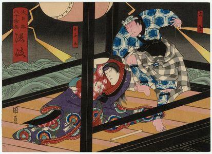 Utagawa Kunikazu: Oki Province: (Nakamura Nakasuke II as) Rokuzô and (Nakamura Kanjaku II as) Ofune, from the series The Sixty-odd Provinces of Great Japan (Dai Nippon rokujû yo shû) - Museum of Fine Arts