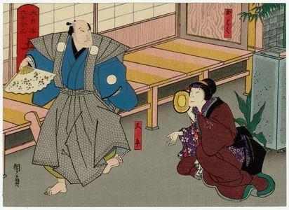 Utagawa Kunikazu: Tosa Province: (Nakayama Nanshi II as) Otoku and (Nakamura Itaemon IV as) Matahei, from the series The Sixty-odd Provinces of Great Japan (Dai Nippon rokujû yo shû) - Museum of Fine Arts